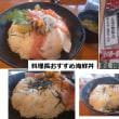 道の駅伊東マリンタウン、『料理長おすすめ海鮮丼』はやめときな。