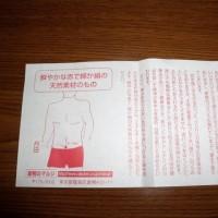 「赤パンツの力」BYとげぬき地蔵尊。
