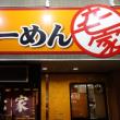 17353 新店 味噌ラーメン専門 麺屋大河高柳店@金沢市 7月21日 新装開店初めての訪問!行列が絶えません! 黒味噌ラーメン
