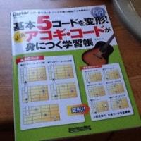『基本5コードを変形 アコギコードが身につく学習帳』