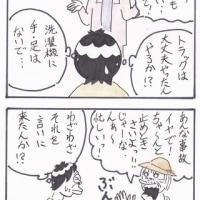 風で飛ぶ!!