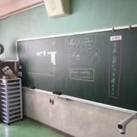 益田市教育研究会