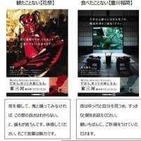 東三河広域連合 東三河観光ポスター 続編
