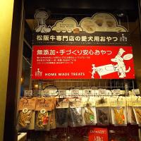 松阪牛を使用した愛犬用おやつ