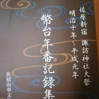 幣台新宿年番記録集 佐原の祭りに関する記録集が発売されます