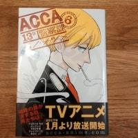 漫画「ACCA13区監察課」全巻を読む