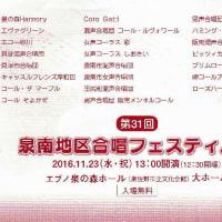 第31回泉南地区合唱フェスティバル(11月23日)