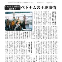彦根・愛犬支部機関紙「ねんきん」11月号