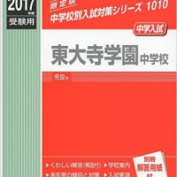 中学入試・東大寺学園中学校