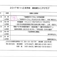 習志野シニアクラブ予定(2月~3月)