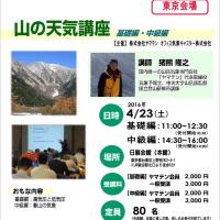 【東京】4月23日に開催、山の天気講座「基礎編・中級編」