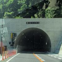 ★鍋谷トンネルが開通したというので。。。