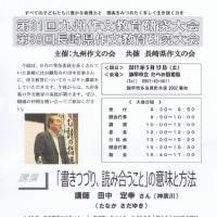 第31回九州作文教育研究大会・第39回長崎県作文教育研究大会のご案内