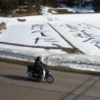 牧区樫谷の雪上文字