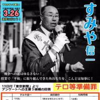 3月26日、選挙に行こう!すみや知事誕生で住みやすい千葉県に。