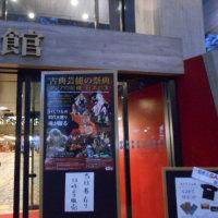 「古典芸能の祭典」リポート(2015.10.25)@東京文化会館&古典芸能についてイタリア語で話す