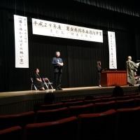 男女共同参画事業 表彰式