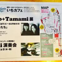 10/28 金曜日の いちカフェ