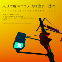 ●挿絵俳句0312・人日や・透次0326・2017-1-7(土)