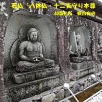 四国八十八か所参り 愛媛県に入りました。