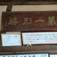 神社仏閣巡り㊸ in海岸山千手院福禅寺 水無月