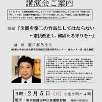 濱口和久氏の「領土と憲法を考える」講演会のご案内