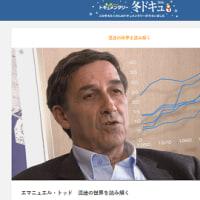 NHK BS1『エマニュエル・トッド 混迷の世界を読み解く』