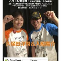 YOYO部東京公演ありがとう!今後の予定など。今日の出来心2016年6月13日(月)