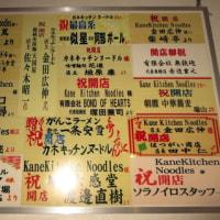 2017/03/28 カネキッチン ヌードル@東長崎(淡麗煮干しらぁめん)