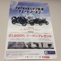 R25 MT-25に「YAMAHAバイク生活サポートクーポン」(ヤマハ・YSP大分)