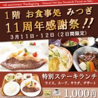 11周年感謝祭「1階 お食事処 みつぎ」 特別ランチ!!