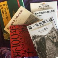 第一次世界大戦関連本をまとめ読みした記録
