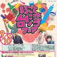 まるごと台湾フェア(セシオン杉並2016年9月10日)