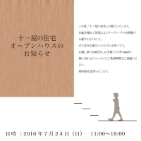7/24 名古屋市港区で建築家住宅のオープンハウス開催
