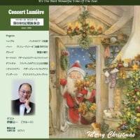 東京でコンセール・ルミエールの演奏会
