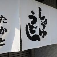 うどんの司 たかと 白楽店@倉敷市 「しょうゆうどん」