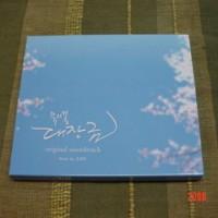 買ってきたCD1 「ミュージカル テジャングム」