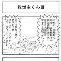 マンガ・四コマ・『救世主くんⅢ』