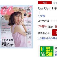 本日発売 指原さん表紙「cancam 7月号」が、売り切れだらけ。