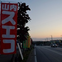 沖縄・ちるだい3月4日三線の日の朝〜写真