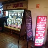鶴見・満洲園 で タンチャー