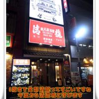 清流 南池袋店