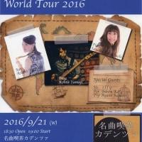 原口沙矢架さんと仲間たちのコンサート「World Tour 2016」