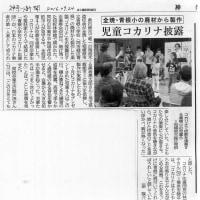 青根小学校の子ども達との青根小コカリナ演奏会 9月23日