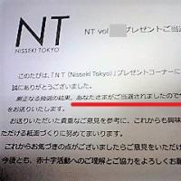 【懸賞当選】生茶1ケース(24本)当たった!