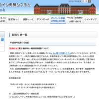 登記供託オンライン申請システム_電子納付の一時利用制限について