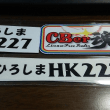License Free Radio Meeting in Hirosima 2017 ご報告[後編]