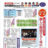 柏市議団ニュース2017年新春号ができました。