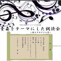 1/28(土)夜は「青森をテーマにした朗読会」に出演します!