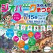 明日!北海道ジオパークまつり2017開催のご案内!